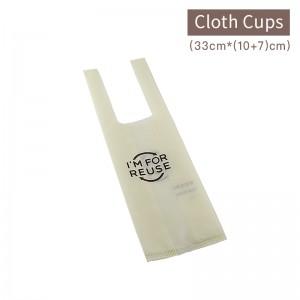 【REUSE布杯袋(1杯)- 不織布(米色)】杯袋、提袋、杯套 - 1箱3000個/1包50個