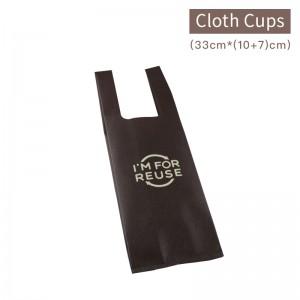 【REUSE布杯袋(1杯)- 不織布(咖啡色)】杯袋、提袋、杯套 - 1箱3000個/1包50個
