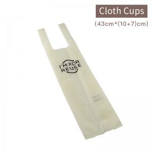 售完,補貨中【REUSE布杯袋(2杯)- 不織布(米色)】杯袋、提袋、杯套 - 1箱2000個/1包50個