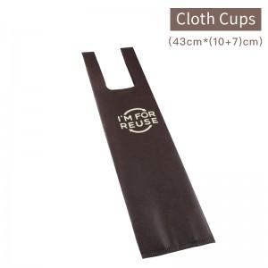 【REUSE布杯袋(2杯)- 不織布(咖啡色)】杯袋、提袋、杯套 - 1箱2000個/1包50個