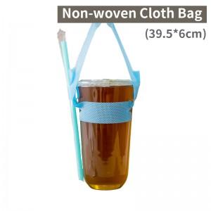 【 簡約隨行杯袋 - 可插吸管 -  (1杯用) - 藍色 】 杯袋、提袋、杯套