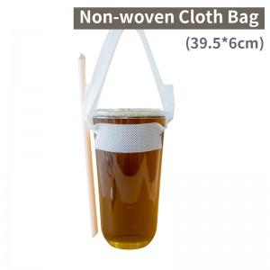 【 簡約隨行杯袋 - 可插吸管 -  (1杯用) - 白色 】 杯袋、提袋、杯套