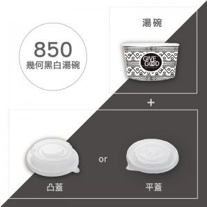 【幾何黑白湯碗 套裝組#850】冷熱共用碗820ml + PP湯碗蓋  / 一箱200組 (142mm口徑  / 湯碗六色混搭)