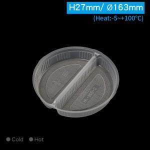 【PP分隔餐盒 - 二格】口徑163mm 湯碗專用內襯| 分隔餐盤 - 1箱600個/1條50個