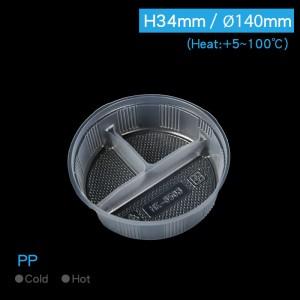 【PP分隔餐盒 - 三格】口徑140mm 湯碗專用內襯| 分隔餐盤 無毒 - 1箱1200個/1條50個