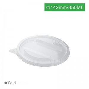 尚無現貨【PET湯碗蓋 - 850】142口徑 適用780 / 850 / 1000ml湯碗 - 1箱1200個/1條50個
