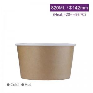 預購,#850【冷熱共用碗820ml - 牛皮】142口徑 無毒 湯碗 紙碗 - 1箱600個/1條50個