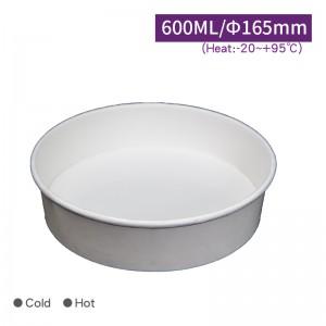 【日式丼飯紙碗 - 600ml】165口徑 紙餐盒 紙碗 免洗餐具 - 1箱600個/1條50個