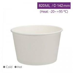 #850【冷熱共用碗820ml - 白色】142口徑 無毒 湯碗 紙碗 - 1箱600個/1條50個