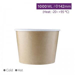 預購,【冷熱共用碗1000ml - 牛皮】142口徑  無毒 湯碗 紙碗 - 1箱600個/1條50個
