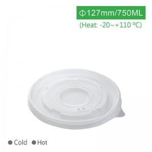 【PP湯碗蓋 - 750】127口徑 適用650ml湯碗 耐熱 - 1箱600個/1條50個