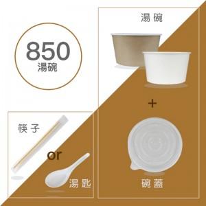 【食安心組合箱#850】冷熱共用碗820ml PP湯碗蓋 筷子 湯匙 - 1箱200組