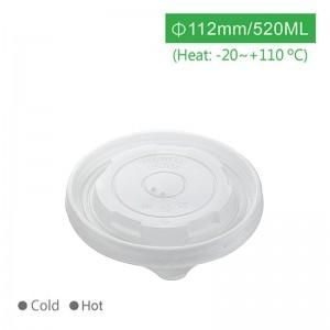 【PP湯碗蓋 - #520】480ml 口徑112mm 適用520湯碗 耐熱 - 1箱1000個/1條50個