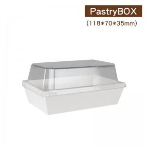 【長條形輕食糕點盒 - 小】118*70*35mm 白色 PET蓋  烘培 三明治 沙拉 - 1箱600個/1包50個