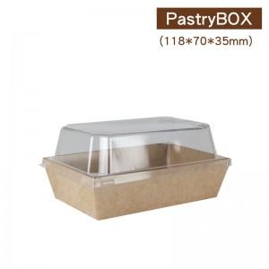 【長條形輕食糕點盒 - 小】118*70*35mm 牛皮色 PET蓋 烘培 三明治 沙拉 - 1箱600個/1包50個