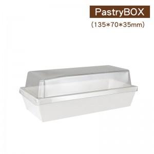 【長條形輕食糕點盒 - 中】135*70*35mm 白色 PET蓋 烘培 三明治 沙拉 - 1箱600個/1包50個