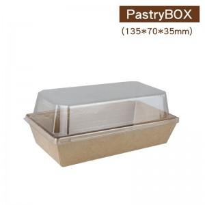 【長條形輕食糕點盒 - 中】135*70*35mm 牛皮色 PET蓋 烘培 三明治 沙拉 - 1箱600個/1包50個