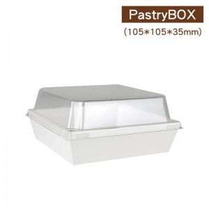 【方形輕食糕點盒 - 中】105*105*35mm 白色 PET蓋 烘培 三明治 沙拉 - 1箱450個/1包50個
