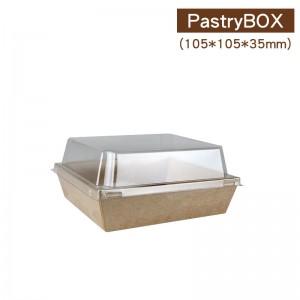 【方形輕食糕點盒 - 中】105*105*35mm 牛皮色 PET蓋 烘培 三明治 沙拉 - 1箱450個/1包50個