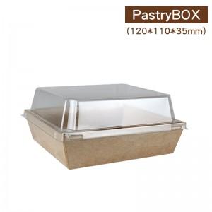 【方形輕食糕點盒 - 大】120*110*35mm 牛皮色 PET蓋 烘培 三明治 沙拉 - 1箱450個/1包50個