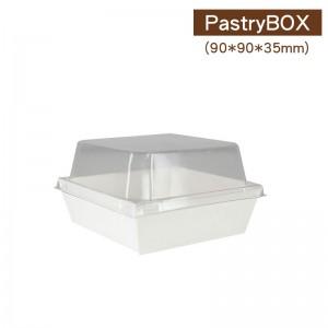 【方形輕食糕點盒 - 小】90*90*35mm 白色 PET蓋 烘培 三明治 沙拉 - 1箱800個/1包50個