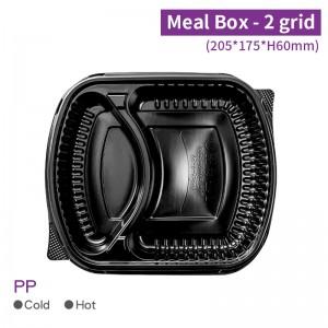 【PP可微波方形餐盒 - 二格/黑色】長205*寬175*高60mm PP餐盒 耐熱 可微波 免洗餐盒 - 1箱250個