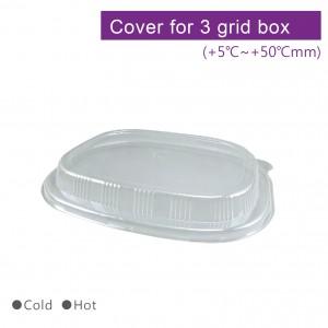 【三格微波餐盒蓋-透明】OPS塑膠 - 1箱900個/1包75個