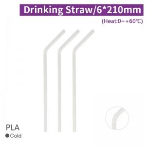 【621 PLA 彎曲環保吸管 - 白色】單支紙包裝 6*210mm - 1箱約4500支/1包100支