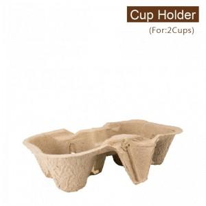 【紙漿杯座-2入】咖啡杯座 適用8-22oz - 1箱600個/1包50個