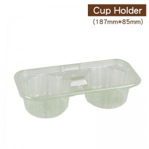 即將絕版停售【PET杯座-2入】綠色  1箱2000個/1條100個