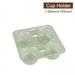 絕版停售【PET杯座-4入】綠色  1箱1000個/1條50個