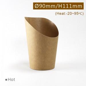 【斜口點心杯 - 牛皮】口徑90  薯條杯 PLA單面淋膜 - 1箱1000個/1包50個