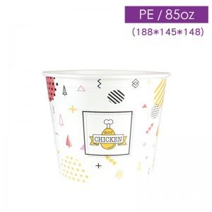 【歡樂分享桶 - 白色 設計款】炸雞 爆米花  PE淋膜 - 1箱150個/1包25個