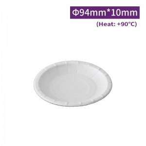 【沾醬盤】94口徑 試吃盤 小紙盤 紙醬油碟 PE淋膜 - 1箱6000個/1包250個