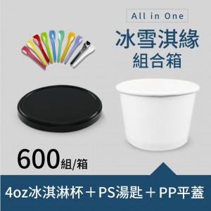 【冰雪淇緣組合箱】4oz冰淇淋杯 PP平蓋 PS湯匙 - 1箱600組