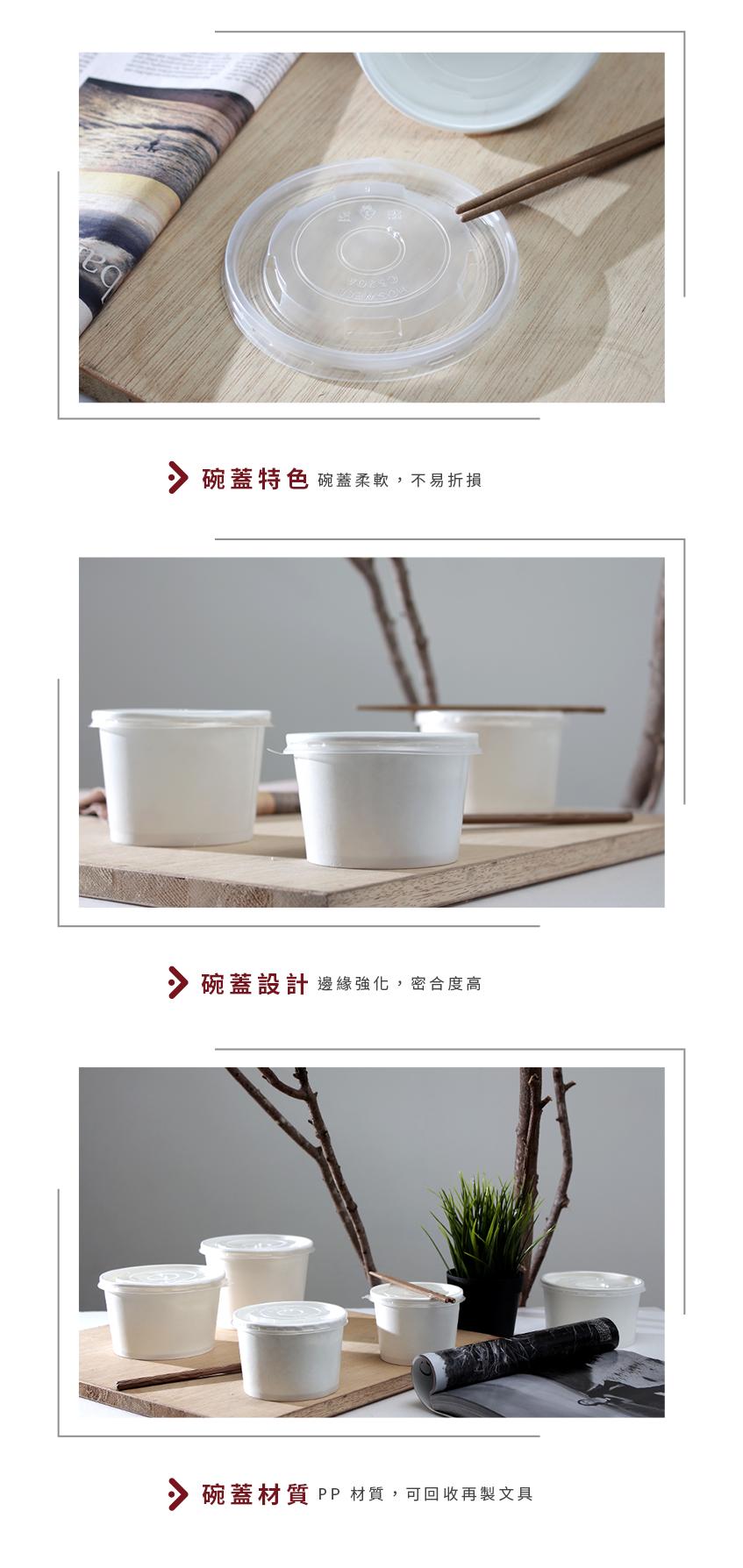 PP湯碗蓋 丼飯碗蓋 透明蓋 不可加熱 PP蓋 塑膠蓋 紙碗蓋 湯碗蓋 520湯碗 112口徑