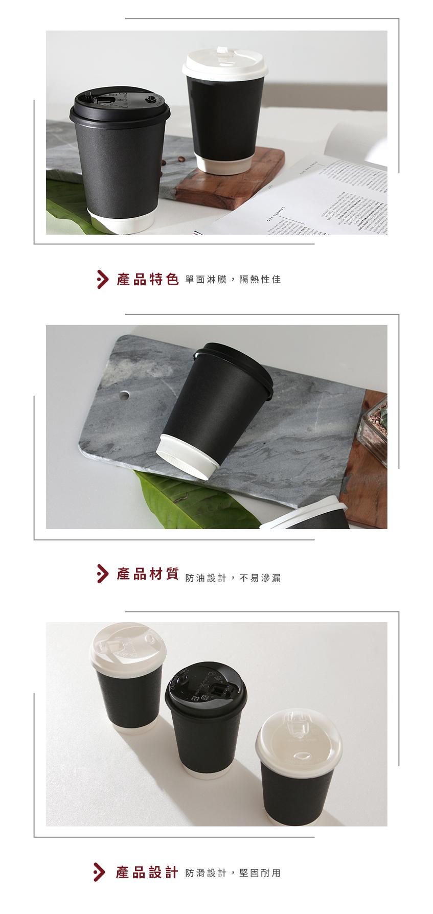 12oz 360ml 黑杯 90口徑 質感 108mm 熱杯 隔熱紙杯 熱飲杯 加厚紙杯 耐熱杯 防燙杯 雙層杯 隔熱 一次性紙杯 雙層熱飲紙杯 咖啡杯 PE單面淋膜