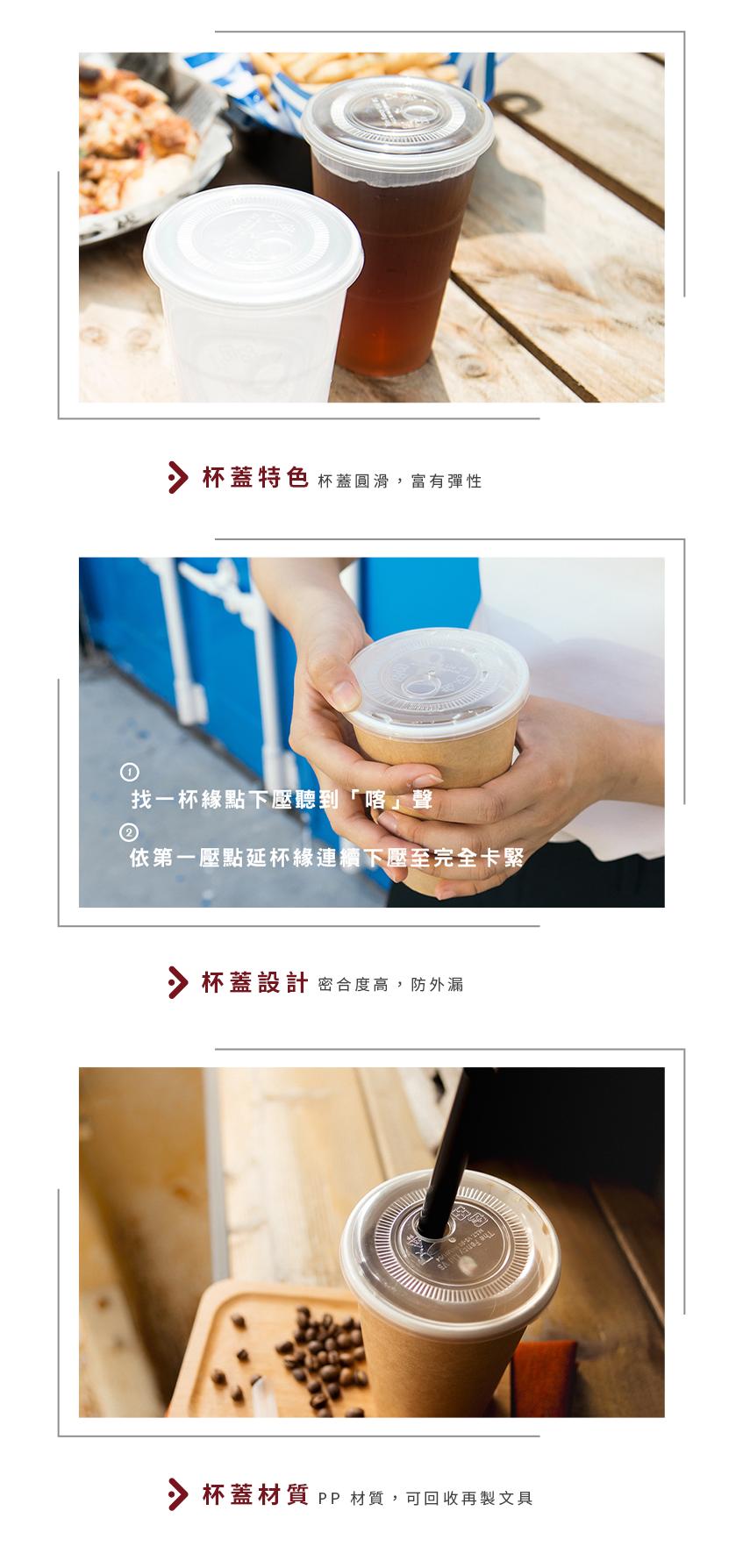 冰杯蓋 透明 獨家專利設計  無毒 90口徑 咖啡杯蓋 有掀蓋 就口蓋 免吸管 塑膠杯蓋 熱飲打包杯蓋 防漏 耐熱 耐高溫 凸蓋 扣式 上掀 可插吸管 推式 專用蓋 拿鐵 熱飲 就口喝 PP杯蓋 可冷凍