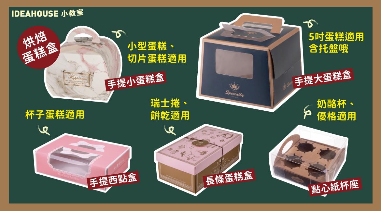 烘焙糕點盒,手提小蛋糕盒,手提大蛋糕盒,手提西點盒,長條蛋糕盒,點心紙杯座