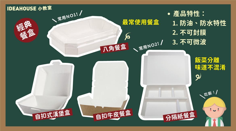 八角餐盒,自扣式漢堡盒,自扣牛皮餐盒,分隔紙餐盒