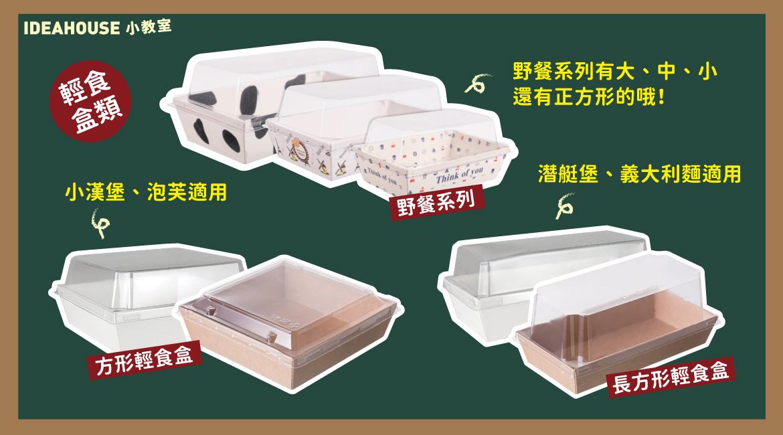 野餐輕食盒,方形輕食盒,長方形輕食盒
