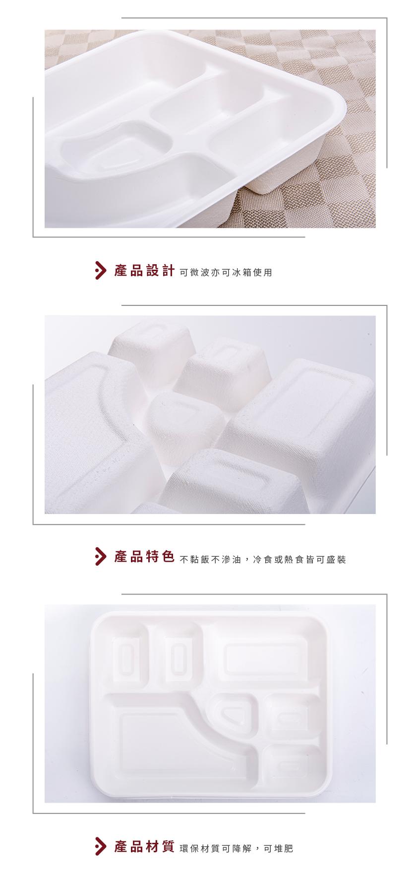 免洗盤 紙盤 餐盤 免洗餐具 免洗餐盤 自助餐盤 紙餐盤 防疫 環保 一次性 七格