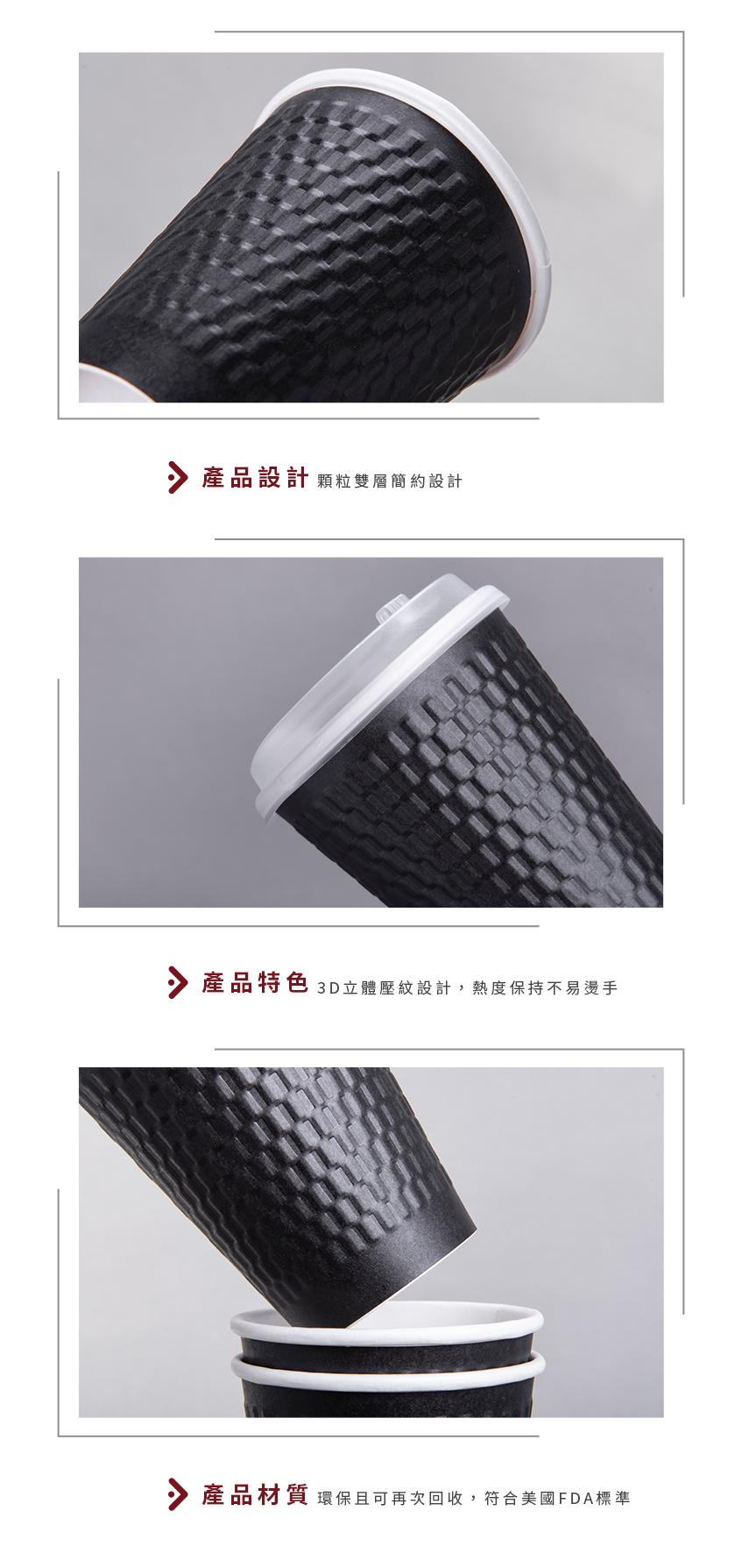 8oz 菱格紋 黑色 80口徑 94mm 240ml 質感 3D 立體壓紋 設計 可回收 環保 熱杯 隔熱紙杯 熱飲杯 加厚紙杯 耐熱杯 防燙杯 雙層杯 隔熱 一次性紙杯 雙層熱飲紙杯 咖啡杯 PE單面淋膜