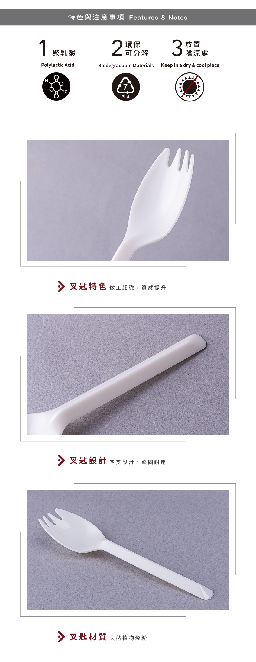 CPLA叉匙 白 環保 可分解 一次性塑膠叉匙 沙拉叉 剉冰匙 彩色冰砂湯匙 冰淇淋匙 三角柄
