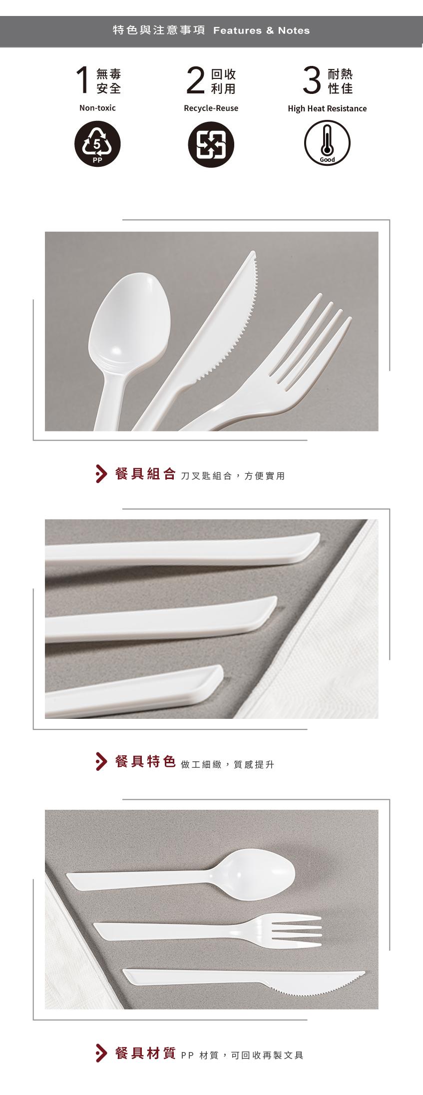 叉子 刀子 湯匙 餐巾紙 四合一餐具組 PP匙 PP刀 PP叉 免洗餐具組 外帶餐具組 外出 外送 耐熱 拋棄式餐具 一次性餐具